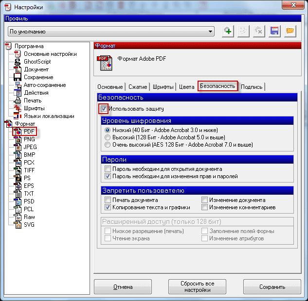 конвертер pdfcreator