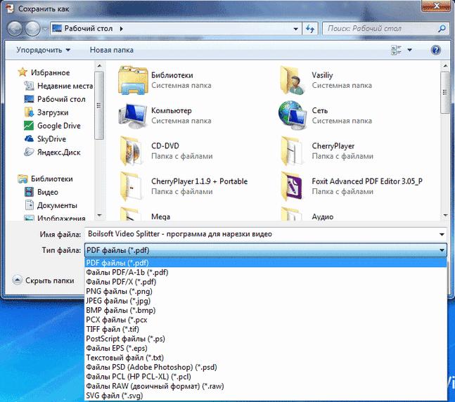 Скачать создание файлов pdf