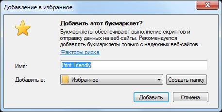 онлайн сервис print friendly