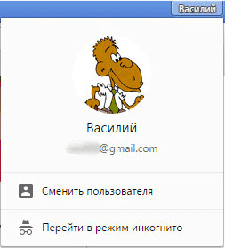 профиль google chrome
