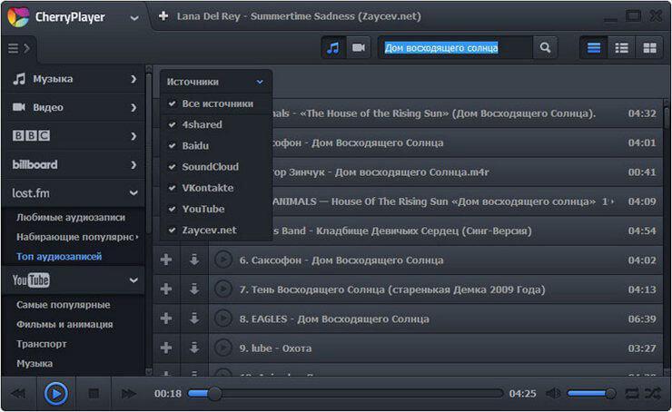 Скачать программу для воспроизведения аудио файлов