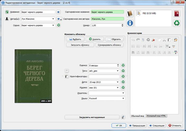 программа для конвертирования электронных книг
