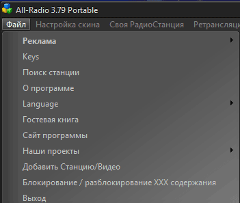 программа all-radio