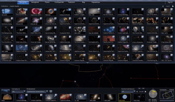 астрономические объекты