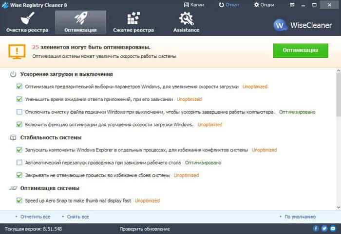 программа wise registry cleaner