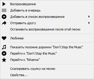 tomahawk player - слушать музыку в интернете
