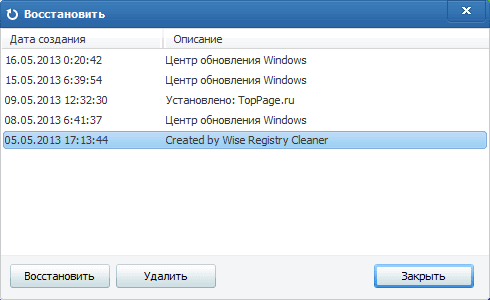 программа wise disk cleaner