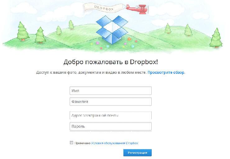 облачное хранилище dropbox