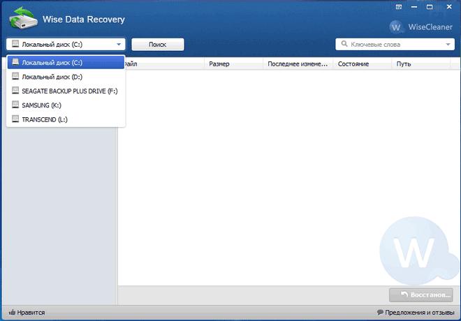 программа wise data recovery