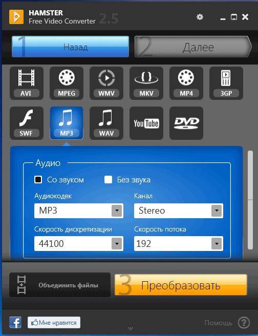 видеоконвертер hamster free video converter