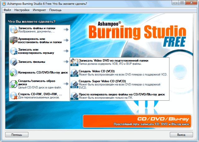 программа ashampoo burning studio 6 free