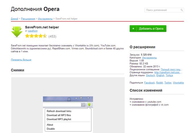 расширения для opera