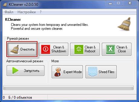 программа kcleaner