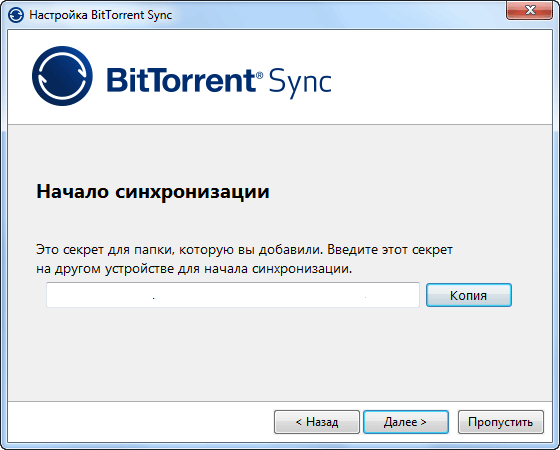 сервис синхронизации bittorrent sync