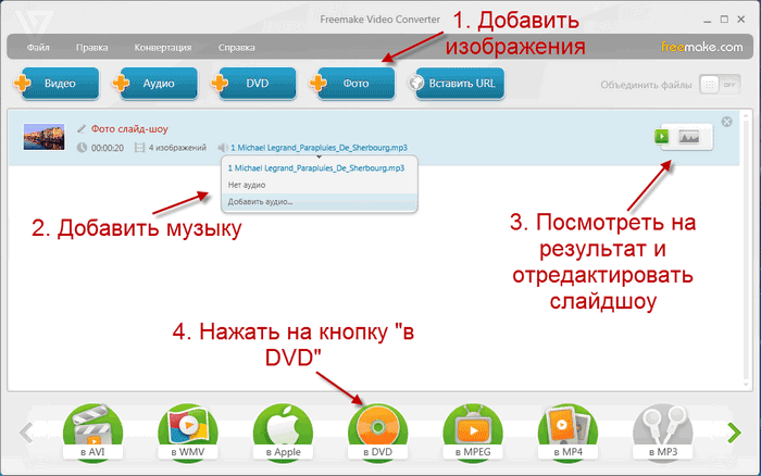 параметры dvd