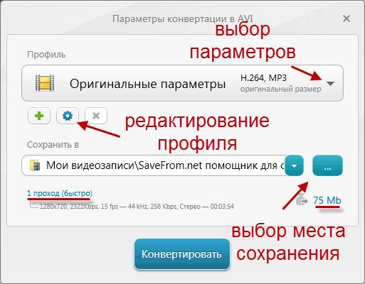 Программу которая в mp3 переделывает формат