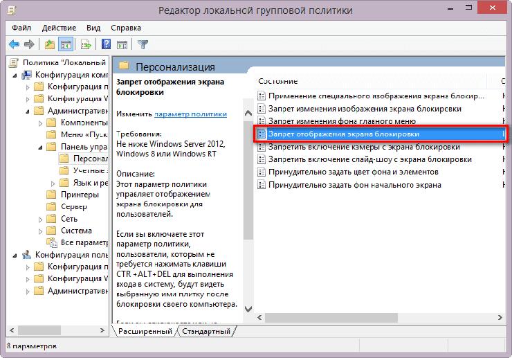 Запрет отображения экрана блокировки