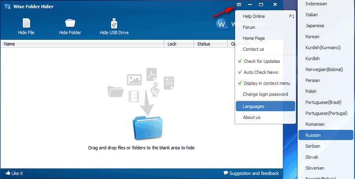 wise folder hider скачать на русском