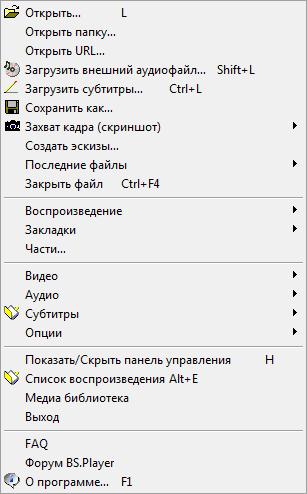 как сделать скриншот в bsplayer