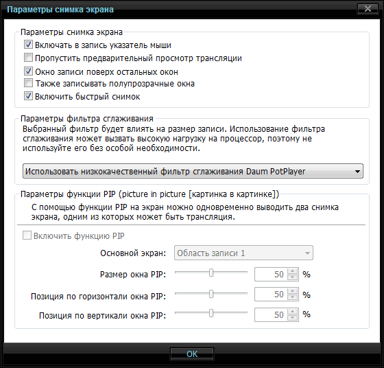 параметры снимка экрана