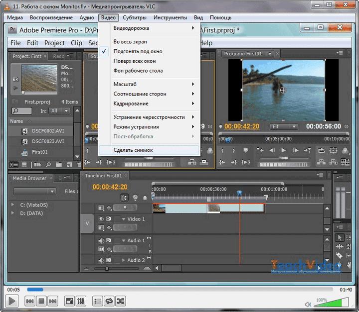 как сделать скриншот в vlc media player