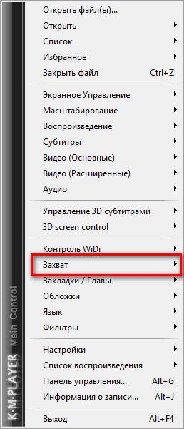 как сделать скриншот в kmplayer