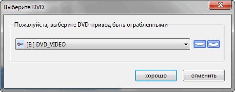 запись dvd