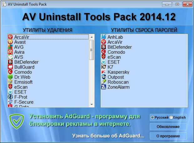 скачать программу для удаления антивирусов бесплатно на русском