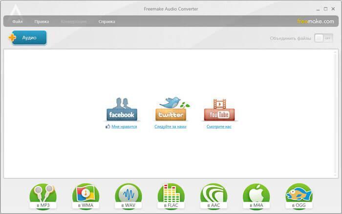 Скачать программу для объединения mp3 файлов