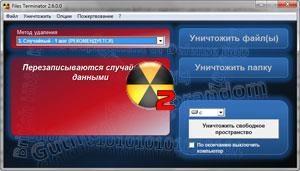 программа files terminator free