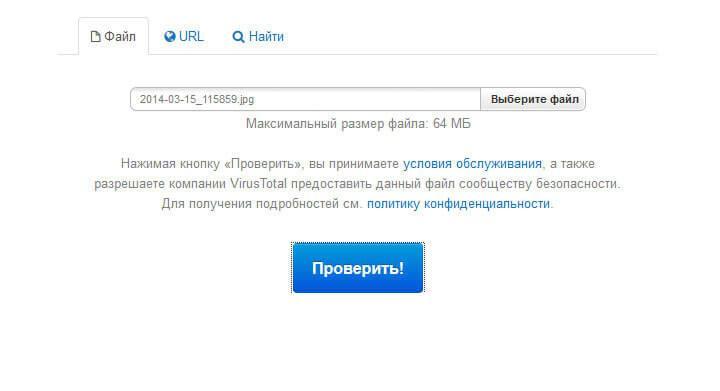 сервис virustotal com