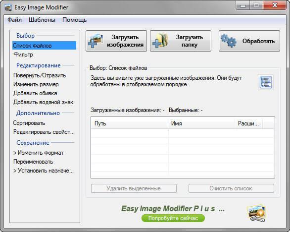 окно easy image modifier