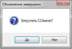 запуск ccleaner