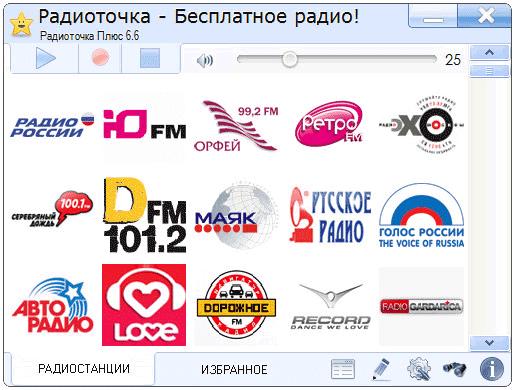 radiotochka-glavnoe-okno-7