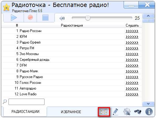 список радиостанций