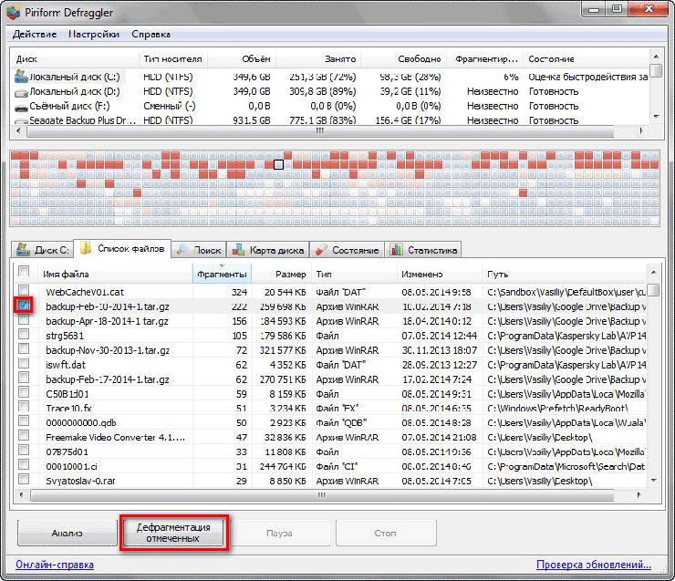 дефрагментация файла или папки