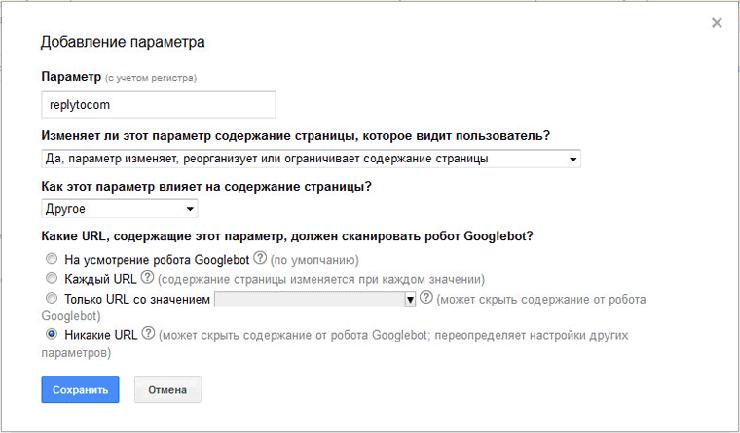 добавление параметра replytocom