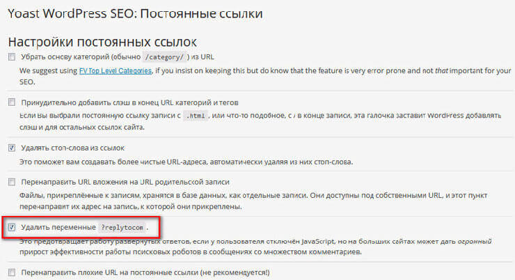плагин wordpress seo by yoast