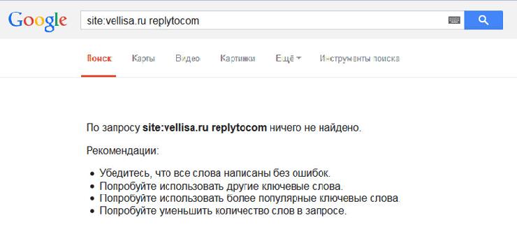 replytocom ничего не найдено