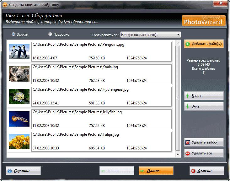 сбор файлов