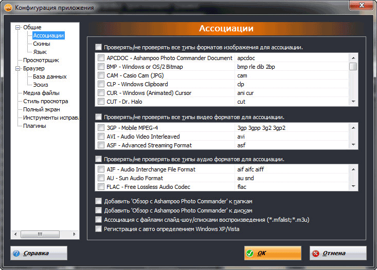 конфигурация приложения