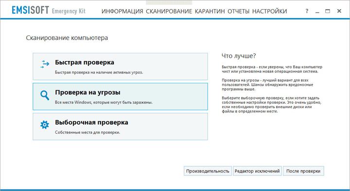 варианты проверки компьютера