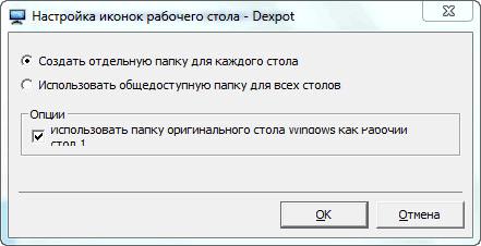 nastroyka-ikonok-13