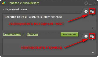 скопировать перевод