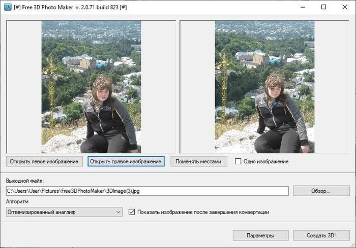 создание 3d фотографии из двух изображений