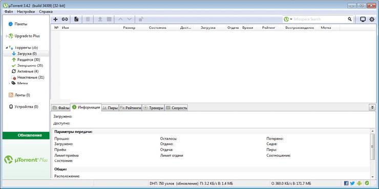 реклама в utorrent отключена