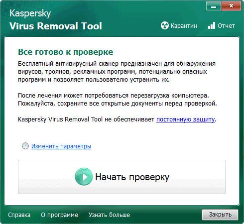 главное окно kaspersky virus removal tool