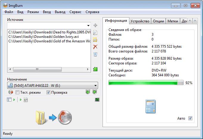 запись файлов и папок на диск