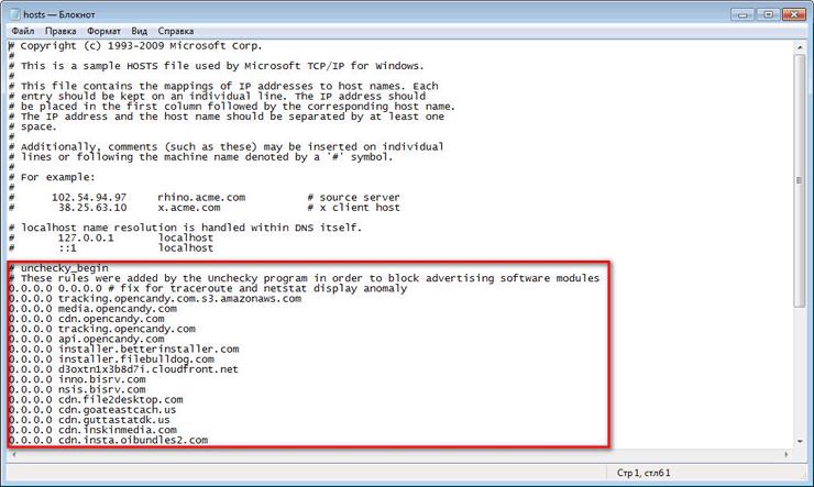 Скачать файл hosts для виндовс 7