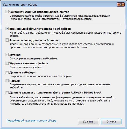 как очистить кэш браузера internet explorer